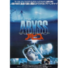 The Abyss Movie Poster Japanese B (11
