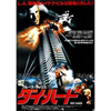 Die Hard Movie Poster Japanese (27