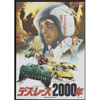 Death Race 2000 Movie Poster Japanese (27 x 40