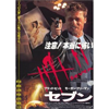 Seven Movie Poster Japanese (11