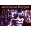 The NeverEnding Story Poster Movie Russian(11