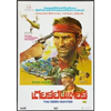 The Deer Hunter Thailand Movie Poster (12 x 17