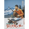 The Deer Hunter Japanese Movie Poster (12 x 17