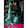 Escape From New York Movie Poster Japanese (A3)